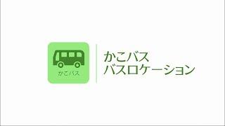 かこバスバスロケーションシステム