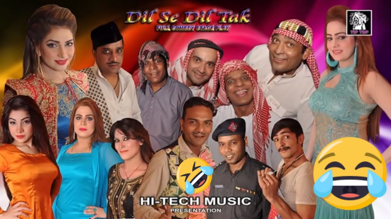 DIL SE DIL TAK (FULL) -  (2019 NEW DRAMA) PAKISTANI PUNJABI STAGE DRAMA - HI-TECH MUSIC