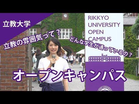 2分でわかる!立教大学 オープンキャンパス!【東進TV】