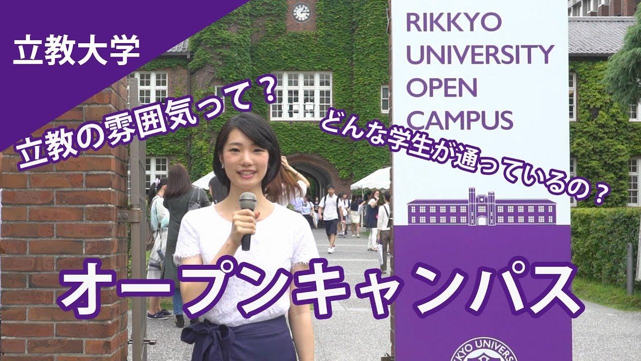 立教大学のオープンキャンパスを特集!
