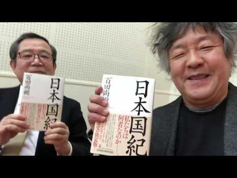 もぎけん、中尾清一郎対談スペシャル『日本国紀』