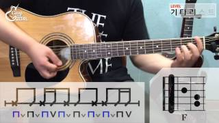 [그랩더기타 - Just Play!] 심쿵해(Heart Attack) - AOA [Guitar Cover/Tutorial/통기타 커버]