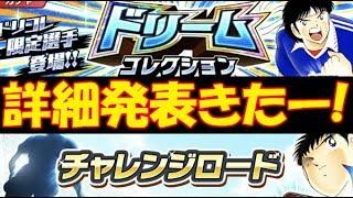 【たたかえドリームチーム】 実況#626 強い松山がついにくるぞー!ドリコレ詳細!【Captain tsubasa dream team】