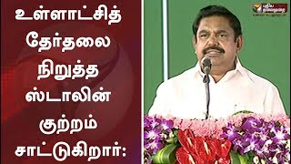 உள்ளாட்சித் தேர்தலை நிறுத்த ஸ்டாலின் குற்றம் சாட்டுகிறார்- முதல்வர் பழனிசாமி | EPS | MK Stalin | DMK