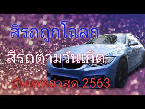 สีรถถูกโฉลก สีรถตามวันเกิด เสริมโชคลาภ เสริมดวง อัพเดทล่าสุด ปี2563