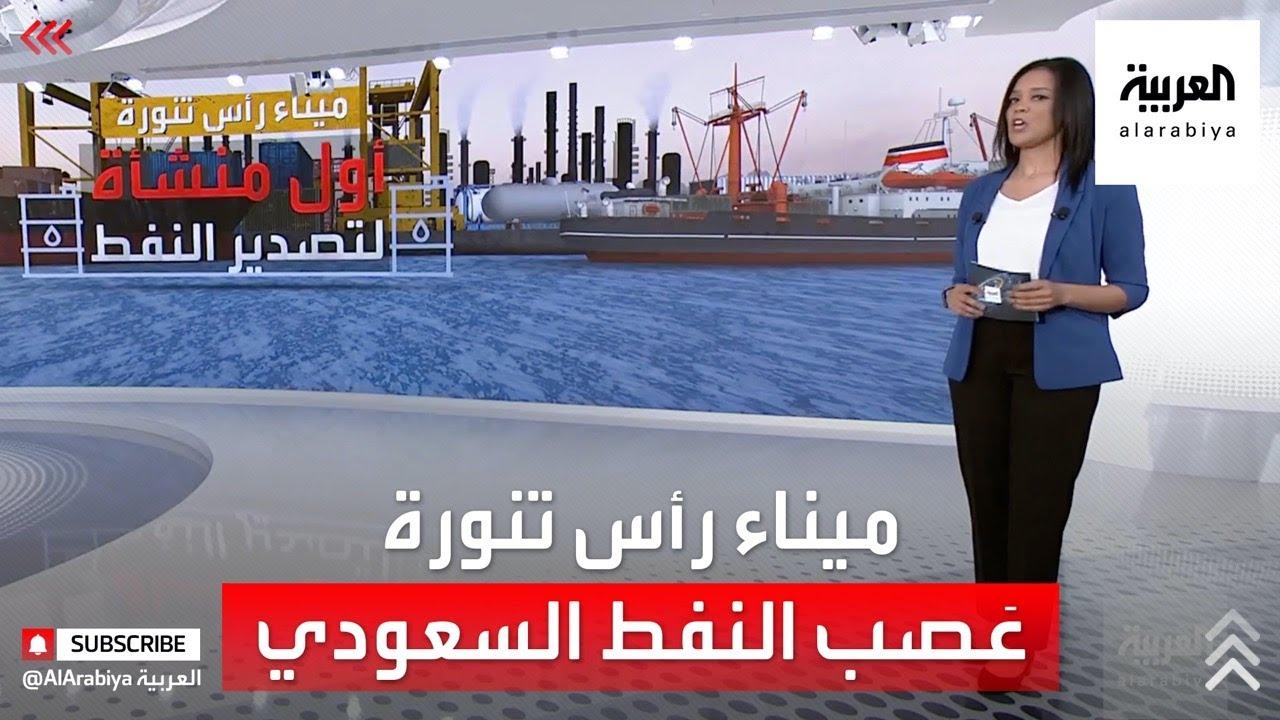 تعرف على أهمية ميناء رأس تنورة السعودي لسوق النفط العالمي  - نشر قبل 2 ساعة