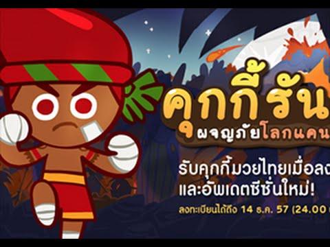 ฟรีด่วน!!!! วิธีลงทะเบียนรับคุกกี้มวยไทยก่อน 14 ธ.ค.นี้