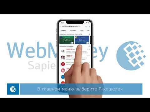 Пополнение P-кошелька в мобильном приложении WebMoney Keeper