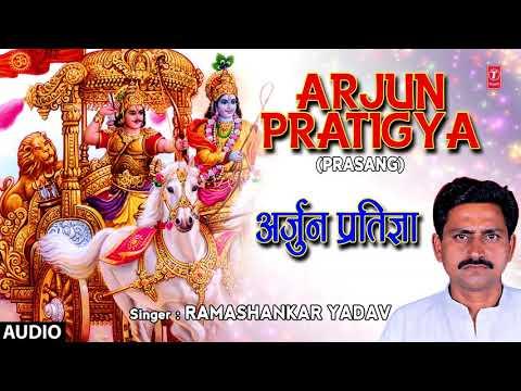 ARJUN PRATIGYA (BHOJPURI PRASANG) - FULL AUDIO | SINGER - RAMA SHANKAR YADAV