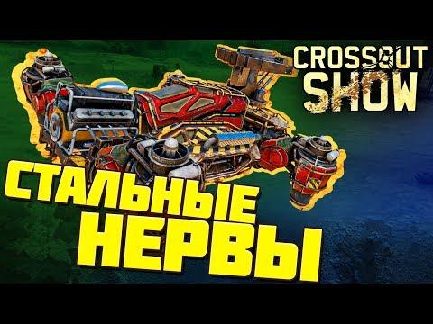 Crossout Show: Стальные нервы