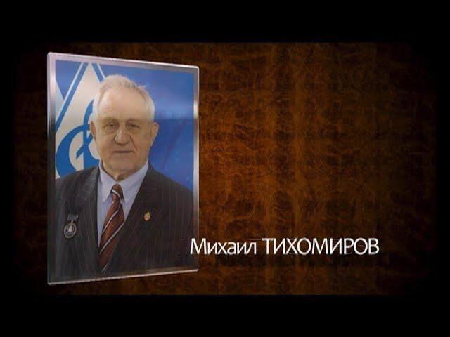 Интервью - Тихомирова Михаила Ивановича