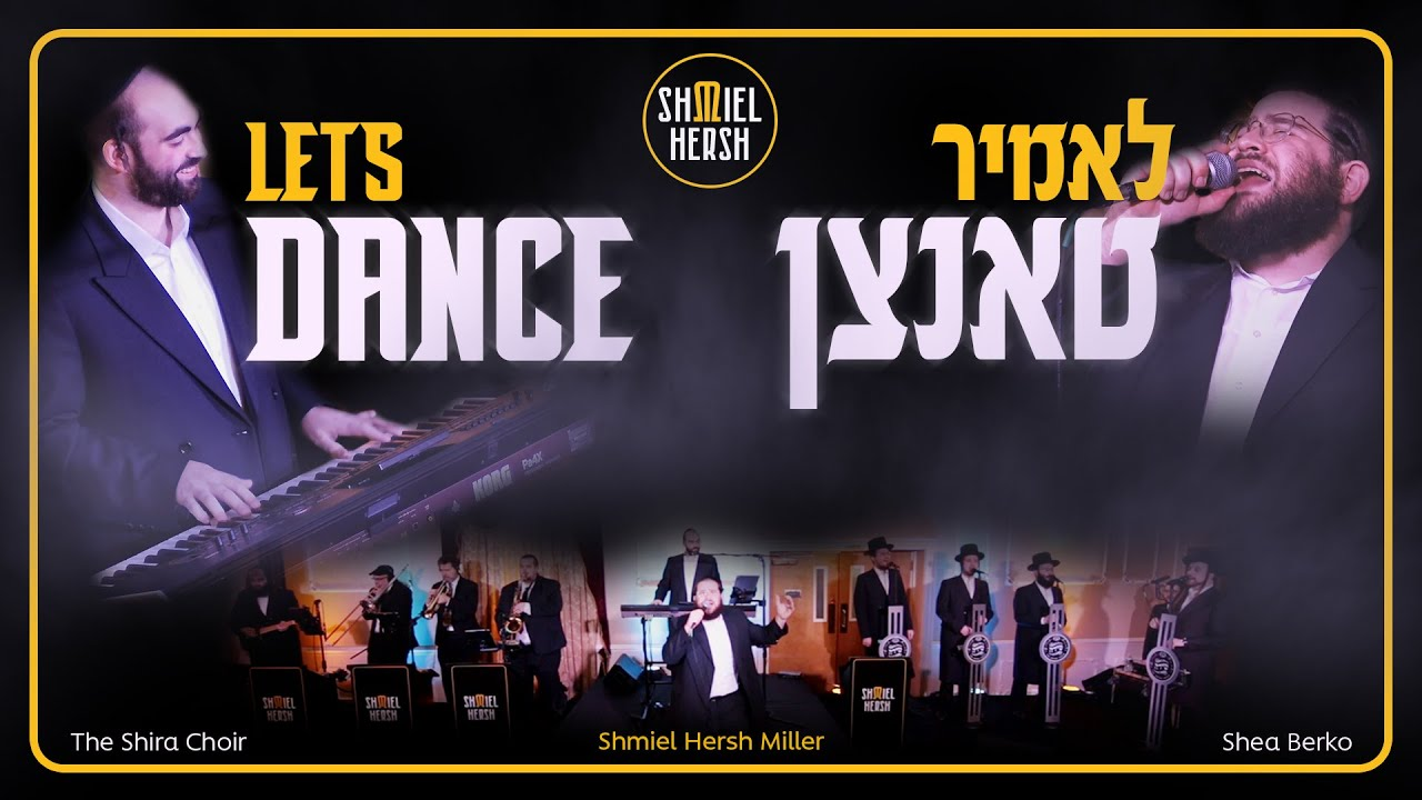 Lets Dance - Shmiel Hersh Miller ft Shea Berko & Shira | שמואל הערש מיללער - שיעה בערקו - מקהלת שירה