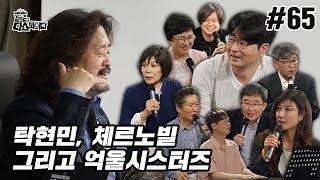 김어준의 다스뵈이다 65회 탁현민, 체르노빌 그리고 억울시스터즈