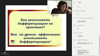 Вебинар: Дифференцированное обучение