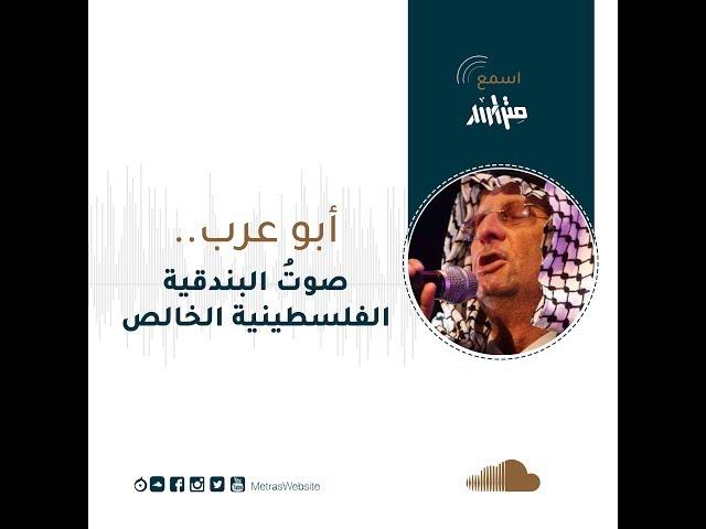 أبو عرب.. صوتُ البندقية الفلسطينية الخالص