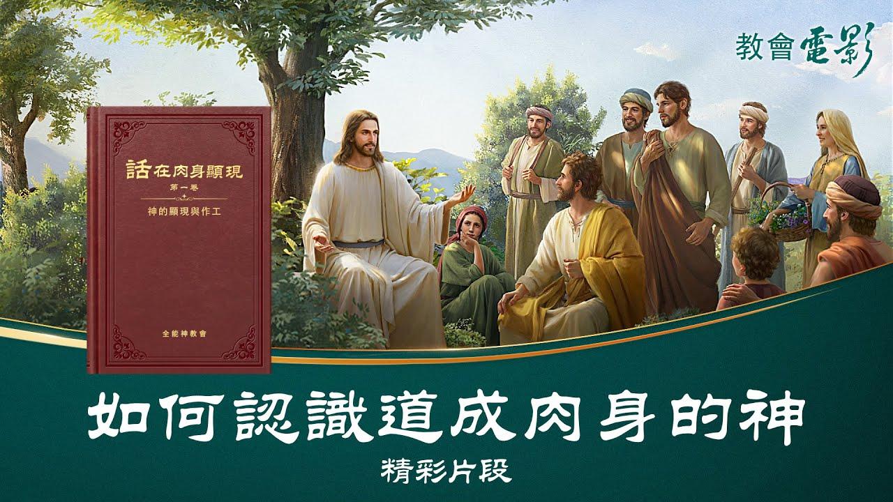 福音电影《福音使者》精彩片段:基督就是道成肉身的神