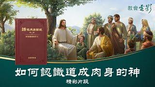 福音電影《福音使者》精彩片段:基督就是道成肉身的神