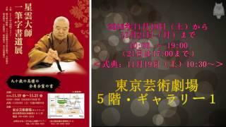 台湾・佛光山の芸術作品が池袋に!「星雲大師 一筆字書道展」