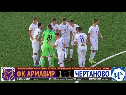 Calendario Serie B 2020 13.Video Armavir Chertanovo M Fnl Russia 2019 09 15