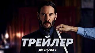 Джон Уик 2 - Трейлер на Русском | 2017 | 2160p