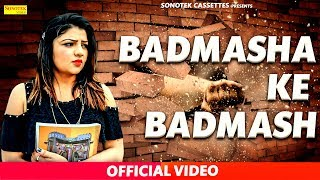 Badmasha Ke Badmash || Jony Hooda, Sonal Khatri, RKD (RDX) || New Haryanvi Song || Romantic Song thumbnail