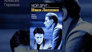 Мой друг Иван Лапшин