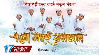 শিশুশিল্পীদের রমজানের নতুন গজল | Elo Mahe Ramjan | এলো মাহে রমজান | Ramadan Song - Kalarab