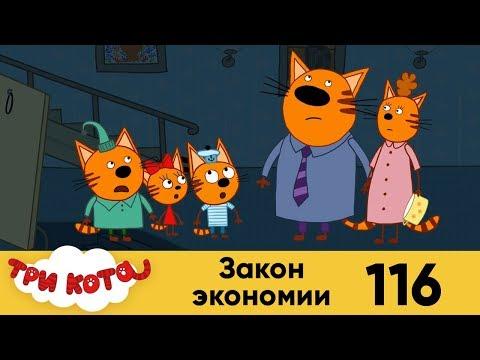 Три кота |