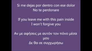 LOCO Enrique Iglesias feat. Romeo Santos lyrics in spanish, english and greek