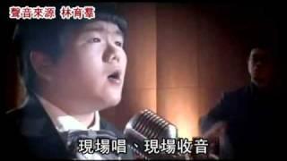 中華民國之光林育羣(小胖):新歌MV全球首播!日本派員來台記錄生活點滴!