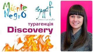Горящие туры от Discovery Турагенція ( Туры в Египет, Туры в Черногорию, отдых в Будве)