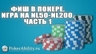Покер обучение | Фиш в покере. Игра на NL50-NL200. Часть 1