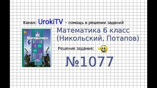 Задание №1077 - Математика 6 класс (Никольский С.М., Потапов М.К.)