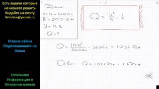 Физика Какое количество теплоты выделяется за 1 ч в обмотке реостата сопротивлением 500 Ом