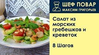 Салат из морских гребешков и креветок . Рецепт от шеф повара Максима Григорьева