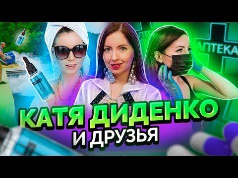Екатерина Диденко и компания: Сергей Мозг, Саша Брайн, Елена Переверзева, Крейда, Povarbo