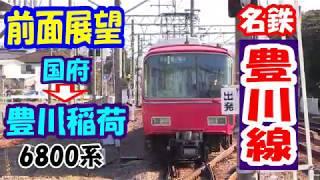【前面展望】名鉄 豊川線 国府→豊川稲荷 6800系