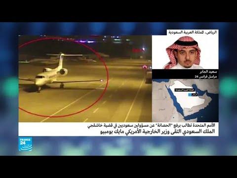 قضية خاشقجي: بومبيو يصل إلى الرياض ويلتقي العاهل السعودي  - نشر قبل 3 ساعة