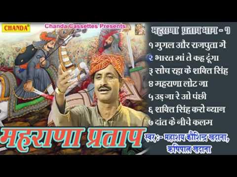 Maharana Pratap Vol 1    महाराणा प्रताप     Koshinder Khadana    Haryanvi Ragni Kissa