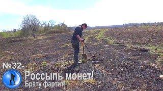 Россыпь монет - поисковик музыки mp3real.ru.