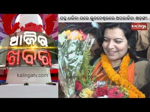 Ajira Khabar || News@7 Bulletin 29 November 2018 || Kalinga TV