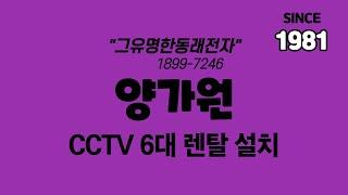 """【""""그유명한동래전자""""】 양가원 CCT…"""