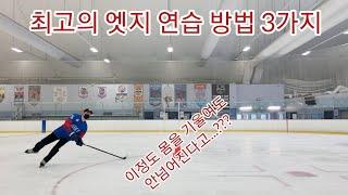 아이스하키 선수의 최고의 엣지 연습 방법 3가지
