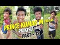 YouTube Turbo PRINCE KUMAR M | PRIKISU Series | Part 12 | Vigo Video Comedy