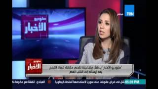 النائب د.علي الكيال :وزير التموين هو المسؤول مسؤولية مباشرة علي الفساد وإسمه جاي جاي إن شاء الله