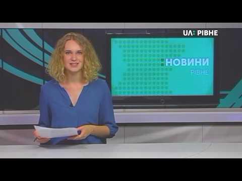 Телеканал UA: Рівне: 22.08.2019. Новини. 17:00