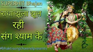 Radha Jhula Jhul Rahi Sang Shyam Ke    राधा झूला झूल रही संग श्याम के    SUPERHIT Bhajan Full hd