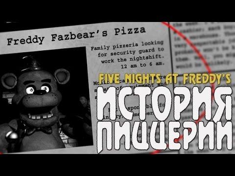 История Пиццерии - Five Nights at Freddys