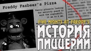 История Пиццерии Five Nights at Freddy s
