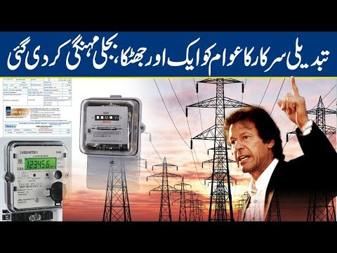 Govt increases electricity prices | Breaking News - Lahore News HD